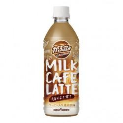 Café au lait Latte Gabunomi...